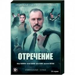 Отречение. (24 серии). DVD