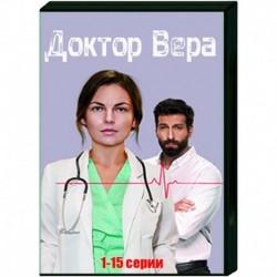 Доктор Вера. Том 1. (1-15 серии). DVD