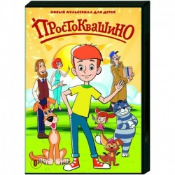 Простоквашино. (31 выпуск). DVD