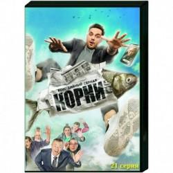 Корни. (21 серия). DVD