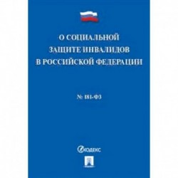 Федеральный закон 'О социальной защите инвалидов в Российской Федерации' №181-ФЗ