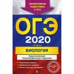 ОГЭ 2020. Биология: тематические тренировочные задания