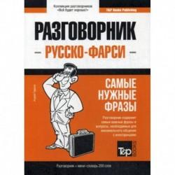 Русско-фарси разговорник и мини-словарь 250 слов
