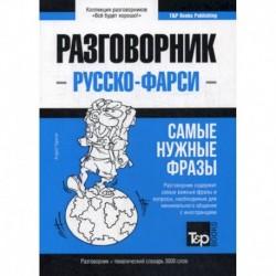 Русско-фарси разговорник и тематический словарь 3000 слов