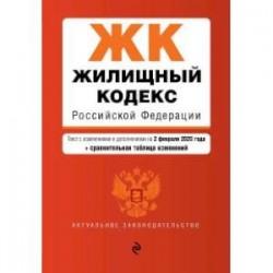 Жилищный кодекс Российской Федерации. Текст с изменениями и дополнениями на 2 февраля 2020 года (+ сравнительная