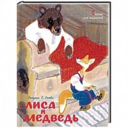 Лиса и медведь. Сказки для малышей