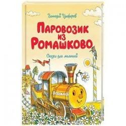 Паровозик из Ромашково. Сказки для малышей