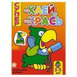 Супер. Наклей и раскрась/попугай. Для детей 3-5 лет