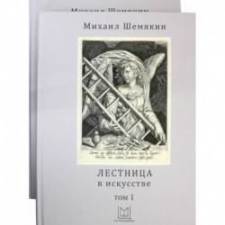 Лестница в искусстве. В 2-х томах