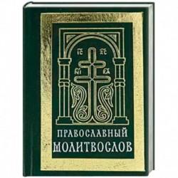 Православный молитвослов (карманный). Гражданский