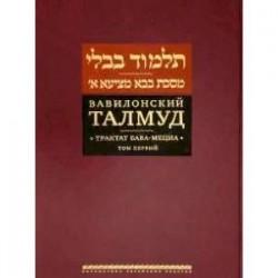 Вавилонский Талмуд.Трактат Бава-Мециа.Том 1