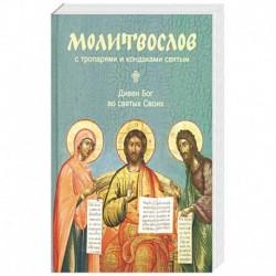 Молитвослов 'Дивен Бог во святых Своих' с тропарями и кондаками святым