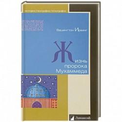 Жизнь пророка Мухаммеда