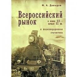 Всероссийский рынок в конце XIX-начале XX вв.и железнодорожная статистика