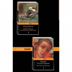 Автобиографии великих русских художников (комплект из 2-х книг)