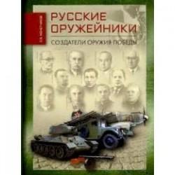 Русские оружейники. Создатели оружия Победы