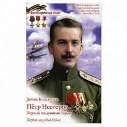 Петр Нестеров. Первый воздушный таран. Первая мировая война.