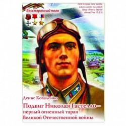 Подвиг Николая Гастелло - Первый огненный таран Великой Отечественной войны