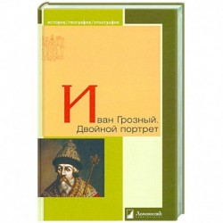 Иван Грозный.Двойной портрет