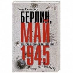 Берлин, май 1945. Записки военного перводчика