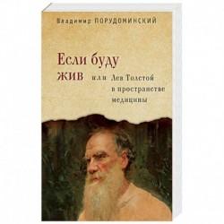 Если буду жив или Лев Толстой в пространстве медицины
