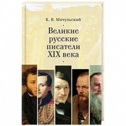 Великие русские писатели XIX века
