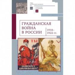 Гражданская война в России 1918-1922 гг.