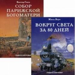 Классика в комиксах. Приключения начинаются! Комплект графических романов в 2-х книгах: Вокруг света за 80 дней. Собор