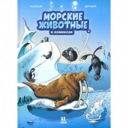 Морские животные в комиксах. Том 4