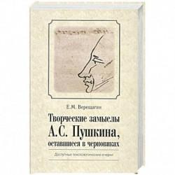 Творческие замыслы А.С.Пушкина, оставшиеся в черновиках. Доступные текстологические очерки