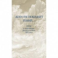 Кого не покидает гений... Гёте в переводах русских поэтов XIX века