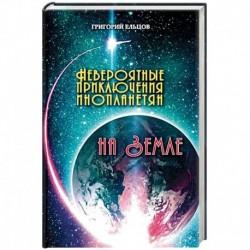 Невероятные приключения инопланетян на Земле