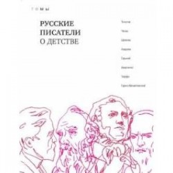 Русские писатели о детстве