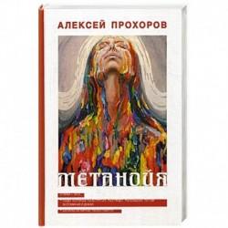 Метанойя