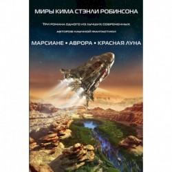 Миры Кима Стэнли Робинсона (комплект из 3 книг)
