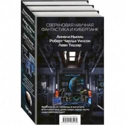 Сверхновая научная фантастика и киберпанк (комплект из 3 книг)