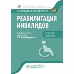 Реабилитация инвалидов. Национальное руководство. Краткое издание