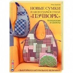 Новые сумки и аксессуары в стиле «пэчворк». Технологии и секреты (+ лист выкроек)