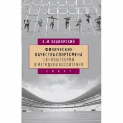 Физические качества спортсмена основы теории и методики воспитания