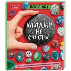 Rock Art. Камушки на счастье. Роспись, раскрашивание, декор для детей и взрослых