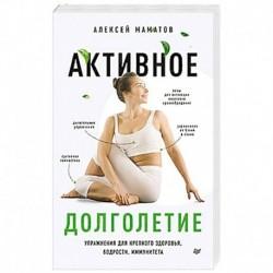 Активное долголетие.Упражнения для крепкого здоровья,бодрости,иммунитета