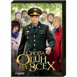 Снова один на всех. (4 серии). (подарок). DVD