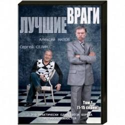 Лучшие враги. Том 1. (1-15 серии). (подарок). DVD