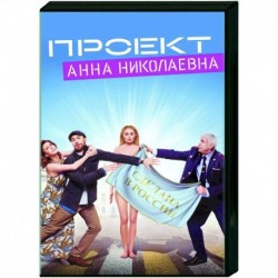 Проект «Анна Николаевна». (8 серий). DVD