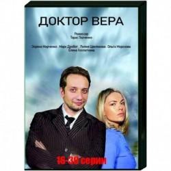 Доктор Вера. Том 2. (16-30 серии). DVD