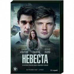 Невеста. (12 серий). DVD