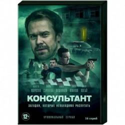 Консультант. (16 серий). DVD
