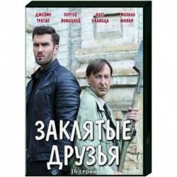 Заклятые друзья. (16 серий). DVD