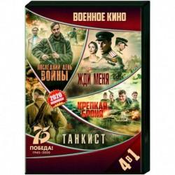 Последний день войны. (4 серии). Жди меня. (4 серии). Крепкая броня. (6 серий). Танкист. (4 серии). DVD