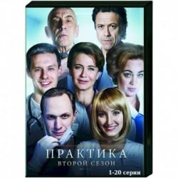 Практика 2. Том 1. (1-20 серии). DVD